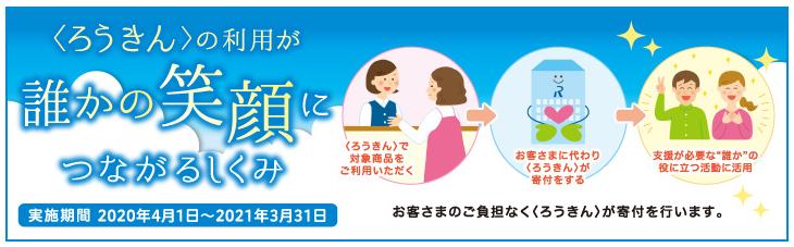 20200511_中国労金画像①.png