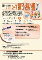 201807_shikoku1.png