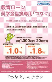 2018_kyushu2_2.png