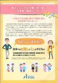 201909_沖縄労金ブログ②.png