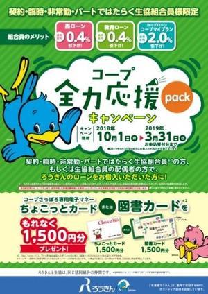 北海道労金ブログ003.jpg