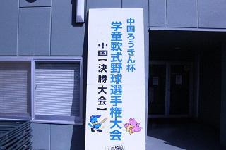 chugoku_yakyu1.jpg