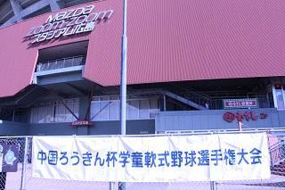 chugoku_yakyu2.jpg