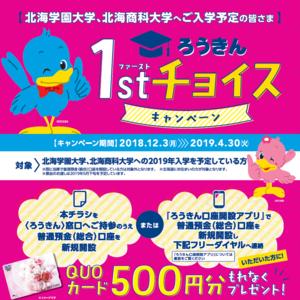 北海道労金ブログ004.png