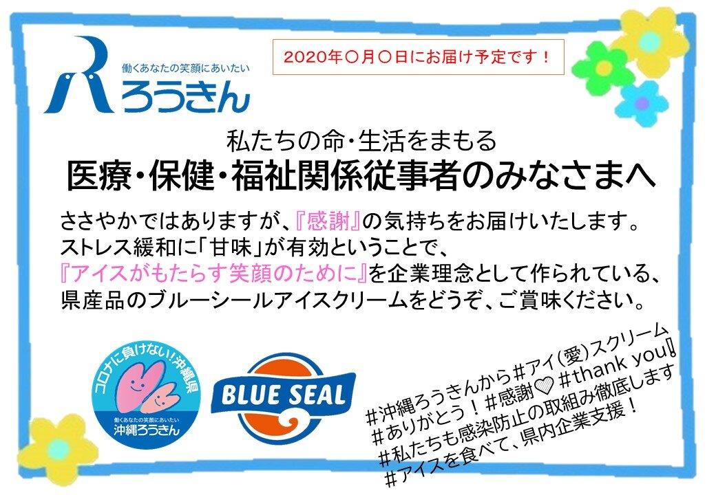 https://all.rokin.or.jp/blog/img/okinawa_05.jpg