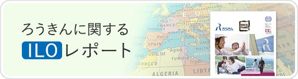 ライフイベントとろうきんの商品・サービス 全国労働金庫 ...