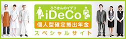 ろうきんのイデコ スペシャルサイト